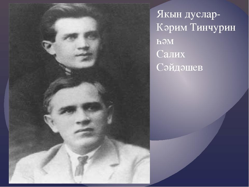 Якын дуслар- Кәрим Тинчурин һәм Салих Сәйдәшев