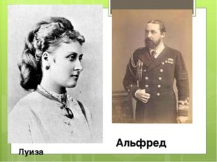 Луиза Альфред