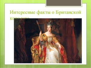Интересные факты о Британской королеве.