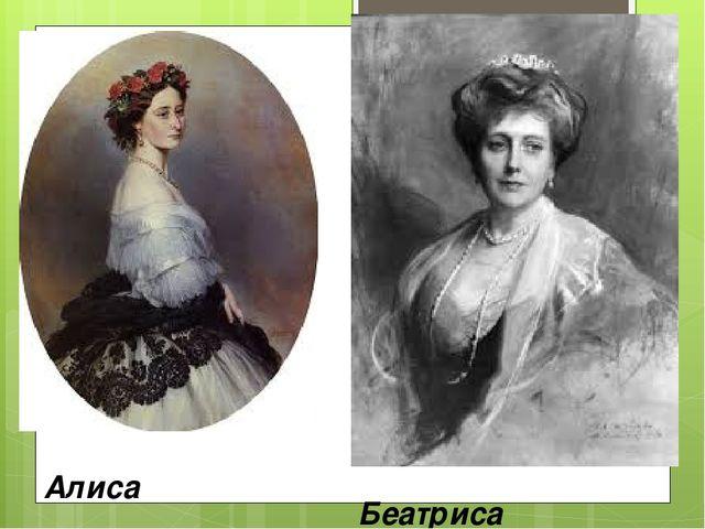 Алиса Беатриса
