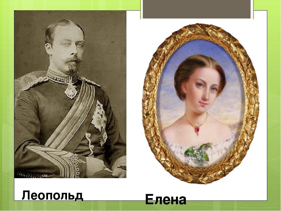 Леопольд Елена