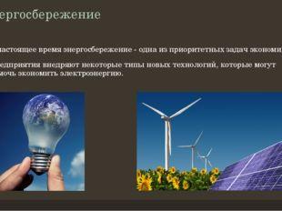 Энергосбережение В настоящее время энергосбережение - одна из приоритетных за