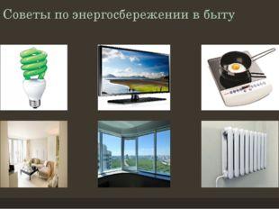 Советы по энергосбережении в быту