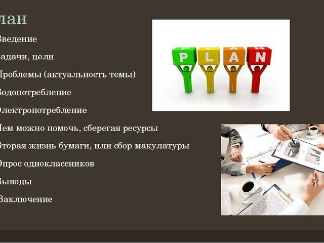 План Введение Задачи, цели Проблемы (актуальность темы) Водопотребление Эле...