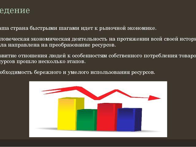 Введение Наша страна быстрыми шагами идет к рыночной экономике. Человеческая...