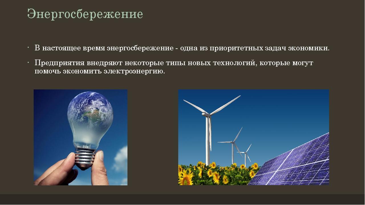 Энергосбережение В настоящее время энергосбережение - одна из приоритетных за...