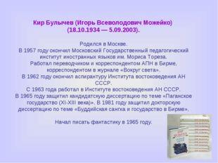 Кир Булычев (Игорь Всеволодович Можейко) (18.10.1934 — 5.09.2003). Родился в
