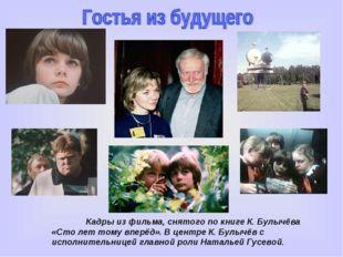 Кадры из фильма, снятого по книге К. Булычёва «Сто лет тому вперёд». В центр