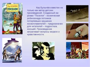 Кир Булычёв известен не только как автор детских произведений. Созданный им