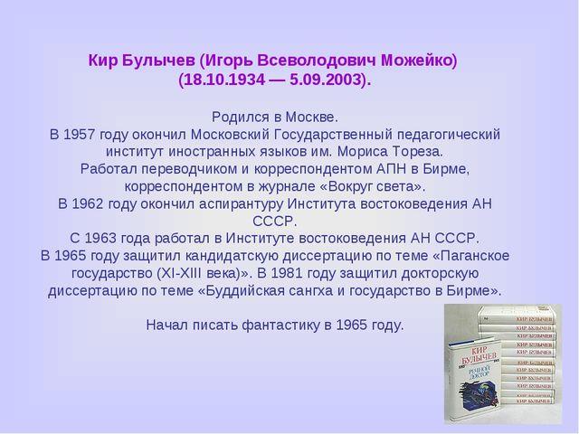 Кир Булычев (Игорь Всеволодович Можейко) (18.10.1934 — 5.09.2003). Родился в...