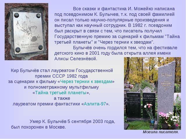Все сказки и фантастика И. Можейко написана под псевдонимом К. Булычев, т.к....