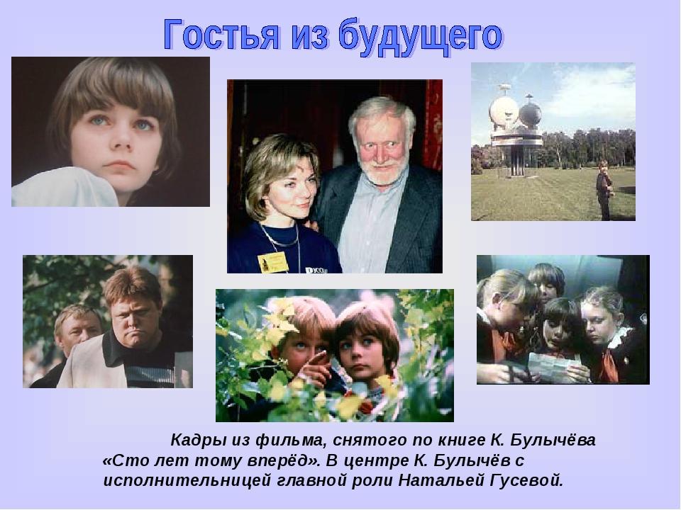 Кадры из фильма, снятого по книге К. Булычёва «Сто лет тому вперёд». В центр...