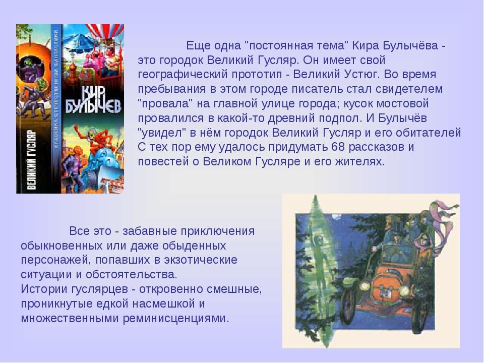 """Еще одна """"постоянная тема"""" Кира Булычёва - это городок Великий Гусляр. Он им..."""