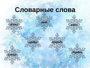 Словарные слова облако иней мороз коньки серебро природа деревня