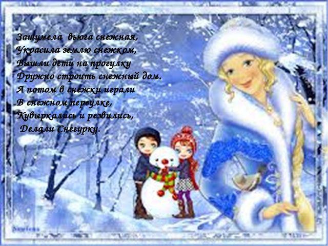 Зашумела вьюга снежная, Украсила землю снежком, Вышли дети на прогулку Дружно...