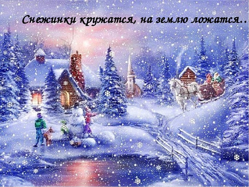 Снежинки кружатся, на землю ложатся…