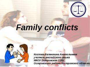 Family conflicts Козлова Валентина Анатольевна учитель английского языка МКОУ