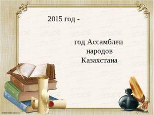 2015 год - год Ассамблеи народов Казахстана