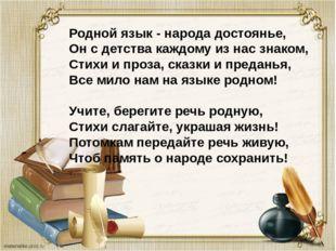 Родной язык - народа достоянье, Он с детства каждому из нас знаком, Стихи и п