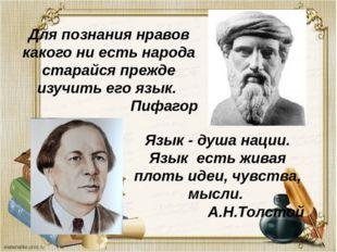 Для познания нравов какого ни есть народа старайся прежде изучить его язык. П