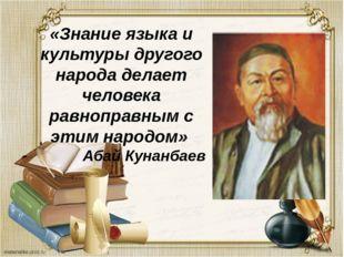 «Знание языка и культуры другого народа делает человека равноправным с этим
