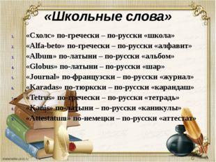 «Школьные слова» «Схолс» по-гречески – по-русски «школа» «Аlfa-beto» по-грече