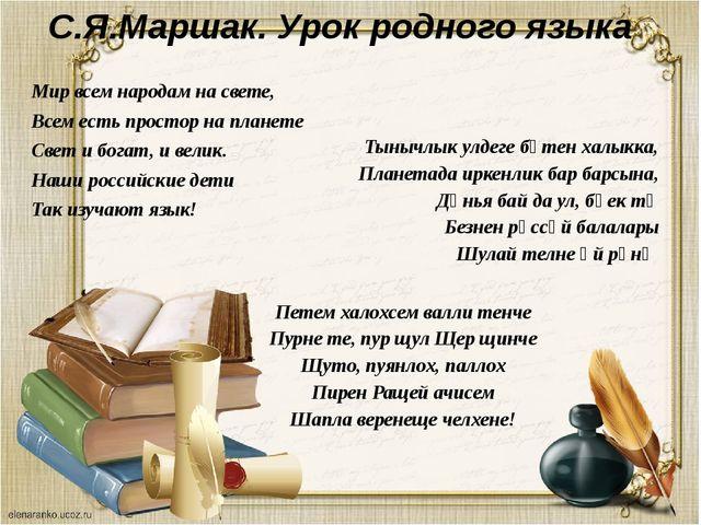 С.Я.Маршак. Урок родного языка Мир всем народам на свете, Всем есть простор н...