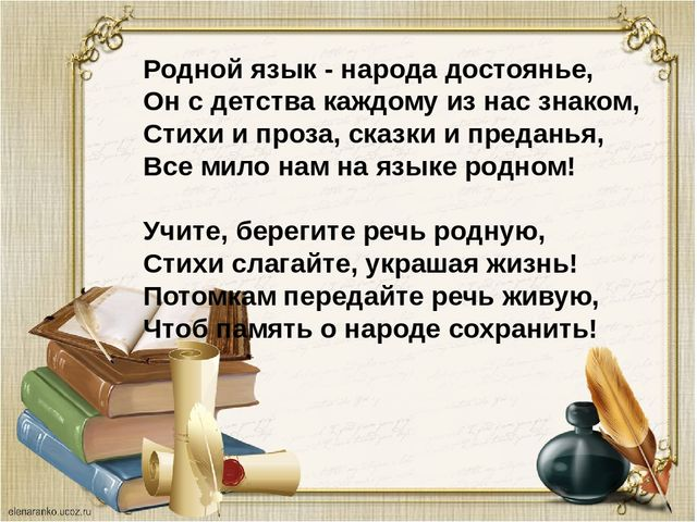 Родной язык - народа достоянье, Он с детства каждому из нас знаком, Стихи и п...