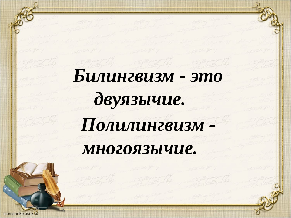 Билингвизм - это двуязычие. Полилингвизм - многоязычие.