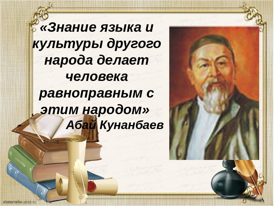 «Знание языка и культуры другого народа делает человека равноправным с этим...