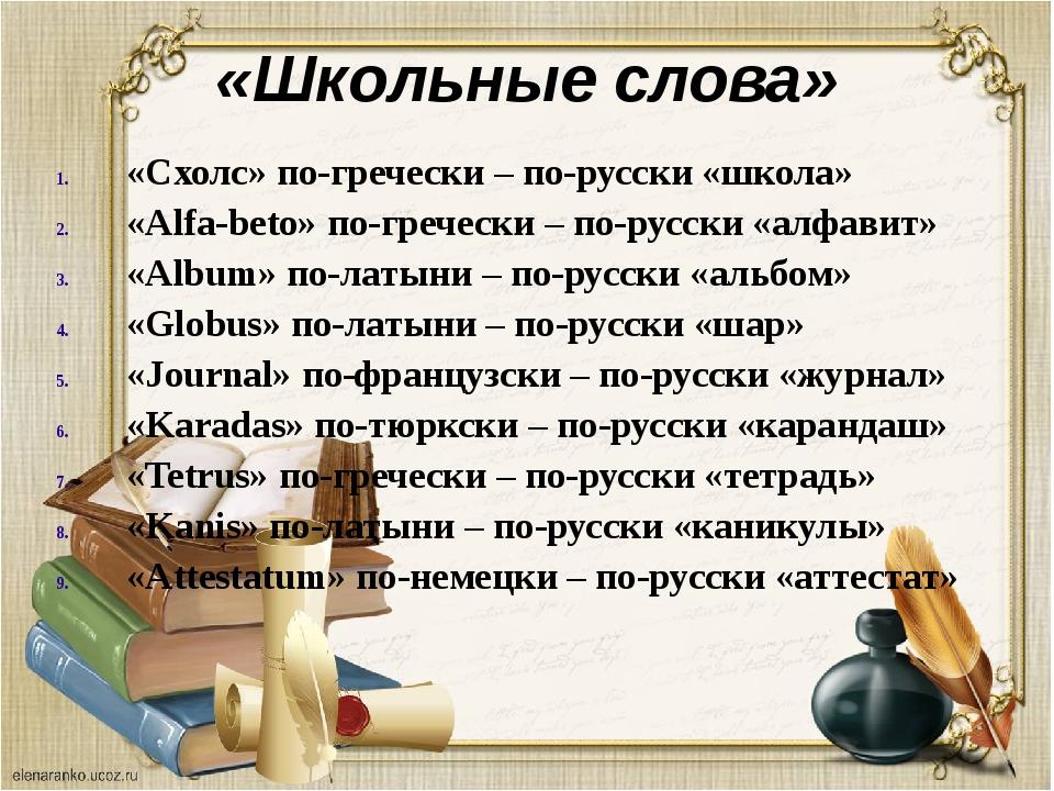«Школьные слова» «Схолс» по-гречески – по-русски «школа» «Аlfa-beto» по-грече...