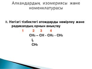 II. Негізгі тізбектегі атомдарды нөмірлеу және радикалдың орнын анықтау 1 2