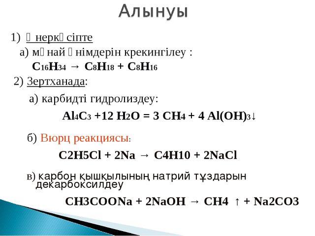 Өнеркәсіпте а) мұнай өнімдерін крекингілеу : C16H34 → C8H18 + C8H16 2) Зертха...