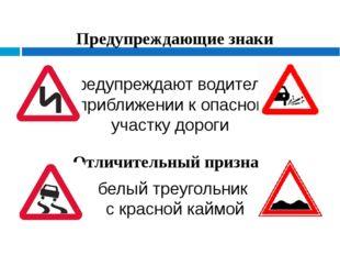 Предупреждающие знаки Предупреждают водителя о приближении к опасному участку