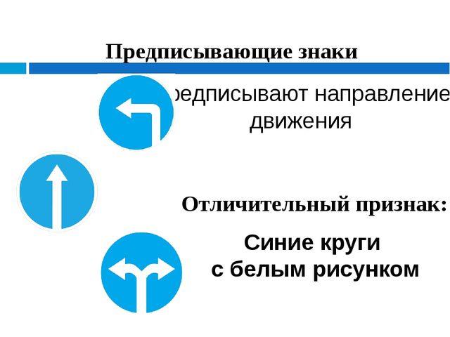 Предписывающие знаки Предписывают направление движения Отличительный признак:...