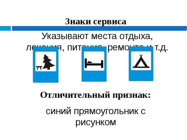 Знаки сервиса Отличительный признак: синий прямоугольник с рисунком Указывают...