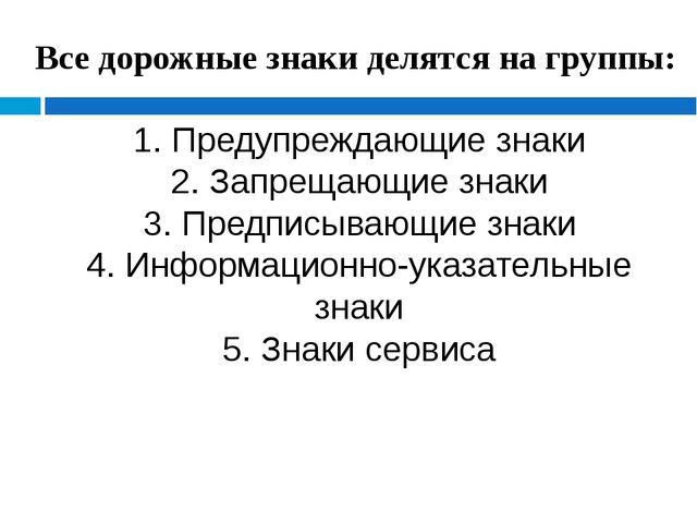 1. Предупреждающие знаки 2. Запрещающие знаки 3. Предписывающие знаки 4. Инфо...