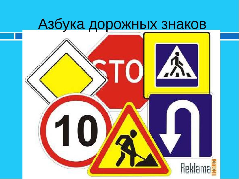 Текст надписи Азбука дорожных знаков