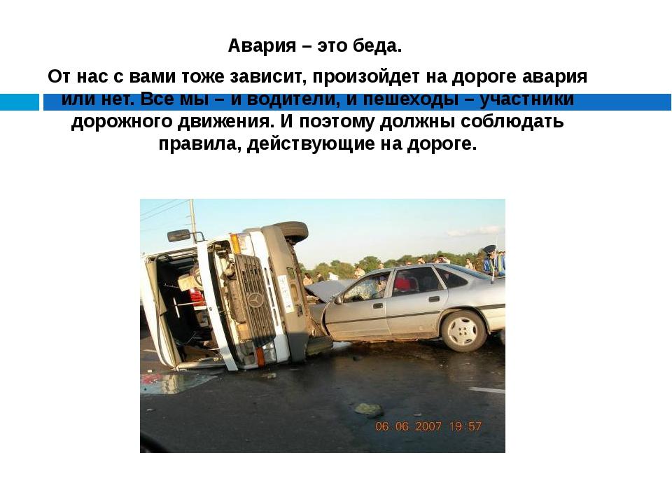 Авария – это беда. От нас с вами тоже зависит, произойдет на дороге авария ил...