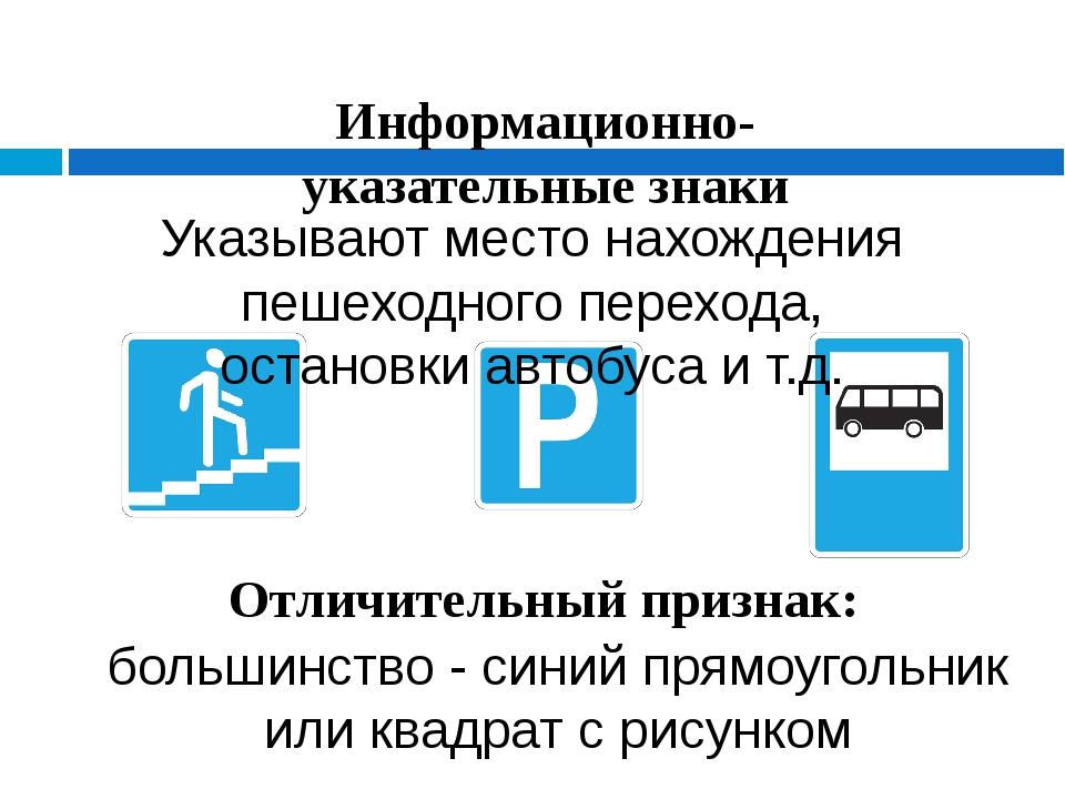 Информационно- указательные знаки Отличительный признак: большинство - синий...