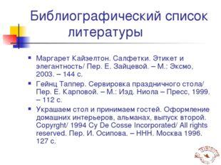 Библиографический список литературы Маргарет Кайзелтон. Салфетки. Этикет и эл