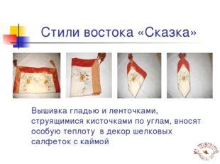 Стили востока «Сказка» Вышивка гладью и ленточками, струящимися кисточками п