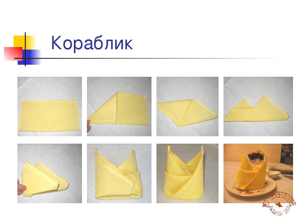 Как из салфетки сделать кораблик
