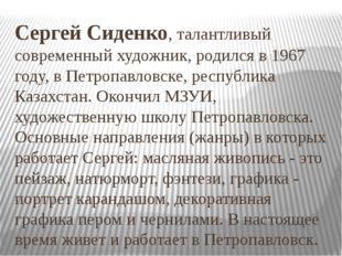 Сергей Сиденко, талантливый современный художник, родился в 1967 году, в Петр