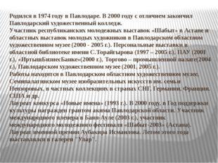 Родился в 1974 году в Павлодаре. В 2000 году с отличием закончил Павлодарский
