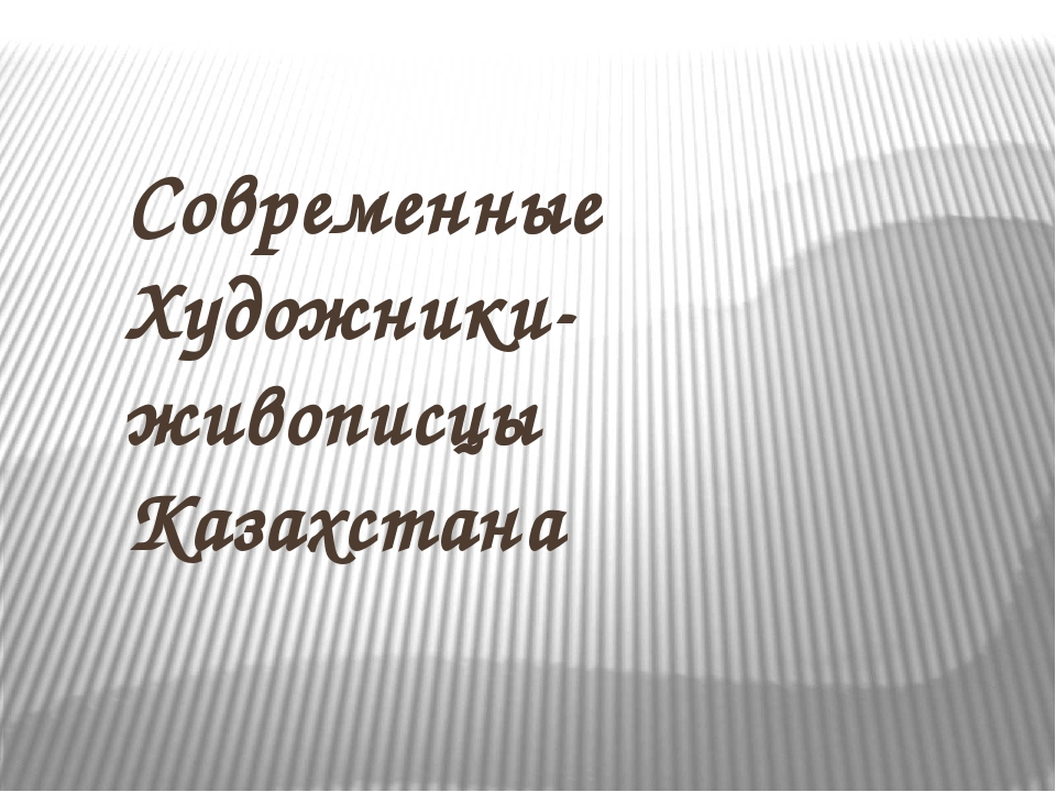 Современные Художники-живописцы Казахстана