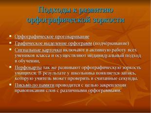 Подходы к развитию орфографической зоркости Орфографическое проговаривание Гр