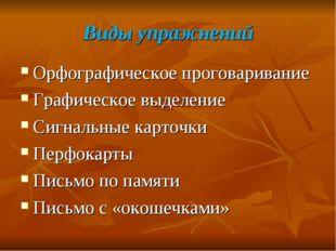 Виды упражнений Орфографическое проговаривание Графическое выделение Сигнальн
