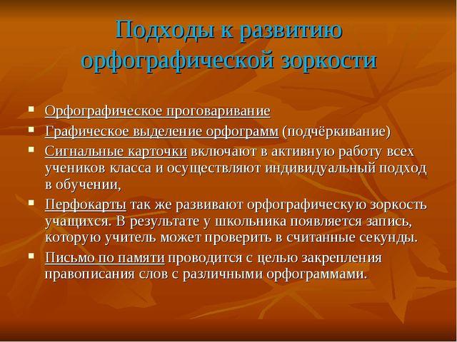 Подходы к развитию орфографической зоркости Орфографическое проговаривание Гр...