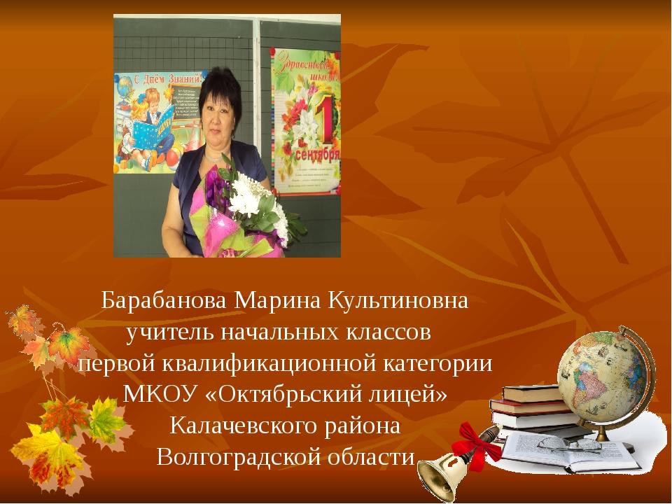 Барабанова Марина Культиновна учитель начальных классов первой квалификационн...